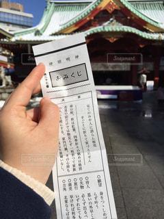 大吉の写真・画像素材[1682080]