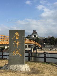 唐津城と橋の写真・画像素材[1785446]