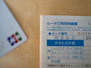 クレジットカードの明細書の写真・画像素材[4433362]