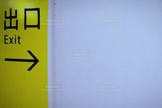 白い文字と黒い印の写真・画像素材[874774]