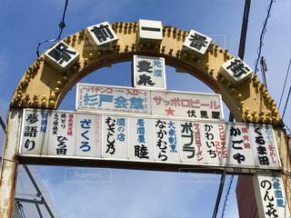 昭和の面影の写真・画像素材[745463]