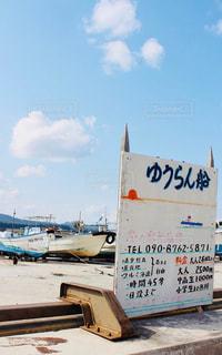 ゆうらん船乗り場の写真・画像素材[995780]