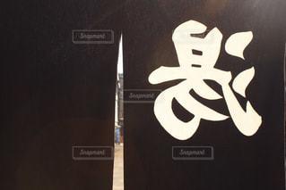 白い文字と暖簾 - No.1033735