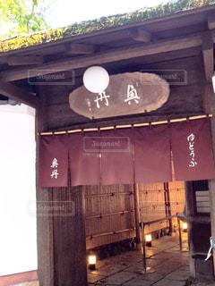 京都名物湯豆腐店の写真・画像素材[1598128]