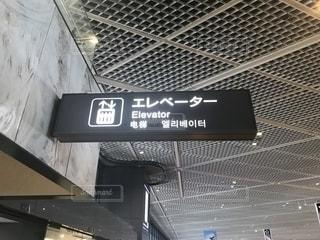 エレベーターの案内板の写真・画像素材[2174577]