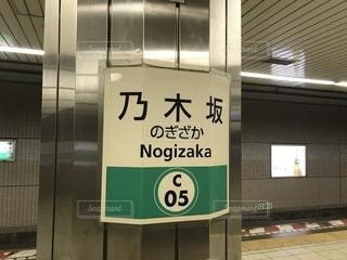 乃木坂駅の写真・画像素材[2210491]