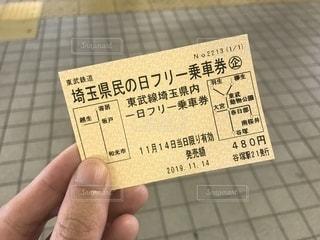 埼玉県民の日フリー乗車券の写真・画像素材[2723387]