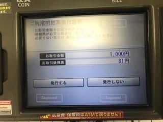 1000円しかおろせない😢の写真・画像素材[2743564]