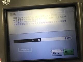 81円しか無い😢の写真・画像素材[2743565]
