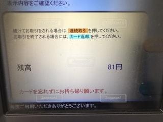 81円しかない😢の写真・画像素材[2743566]