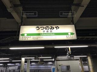 宇都宮駅の写真・画像素材[3967047]