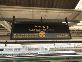 高崎駅の写真・画像素材[4214626]