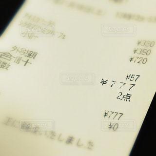 カフェで奇跡のお会計777円 - No.875060