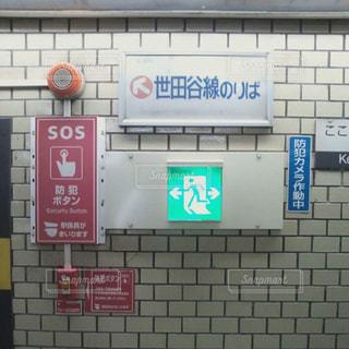 三軒茶屋駅の通路 - No.831987