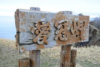 木製ベンチのサインの写真・画像素材[1186789]