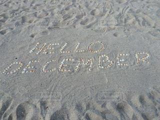 砂に貝殻で Hello December - No.738760