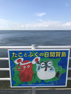 水側にサインの写真・画像素材[755033]