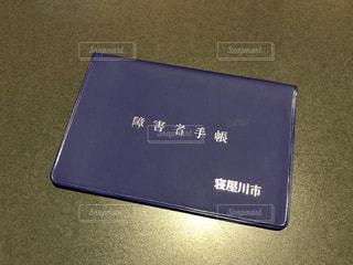 障害者手帳の写真ですの写真・画像素材[1187865]