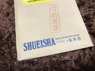 集英社の封筒の写真・画像素材[2107462]