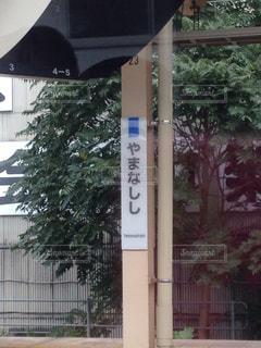 建物の前に極上の標識の写真・画像素材[847738]