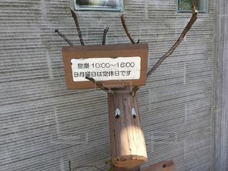 レストランの開店は鹿さんがご案内ですの写真・画像素材[820610]