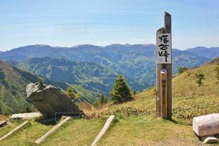 四国最高落合峠の写真・画像素材[777840]