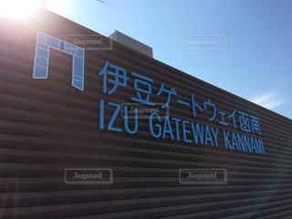 伊豆ゲートウェイ函南の写真・画像素材[885909]