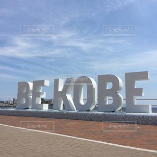 KOBEの空の写真・画像素材[782782]