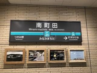 南町田の古い駅表札の写真・画像素材[2793518]