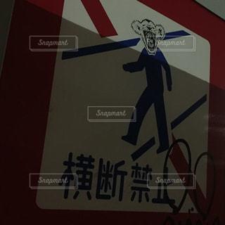 横断禁止看板の写真・画像素材[790747]