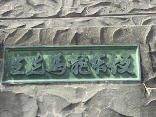 坂本龍馬様像の写真・画像素材[792931]