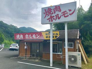 店の前の看板の写真・画像素材[807565]