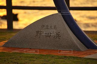 野田浜の写真・画像素材[807903]