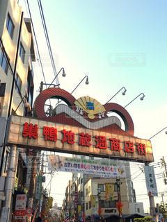 巣鴨地蔵通商店街の入口の写真・画像素材[875625]