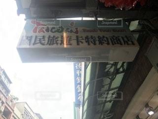 店の上の看板の写真・画像素材[1461896]