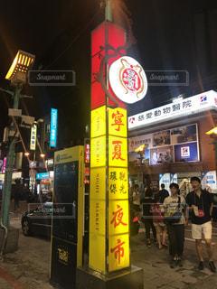 店の前に立っている人々 のグループの写真・画像素材[1461980]