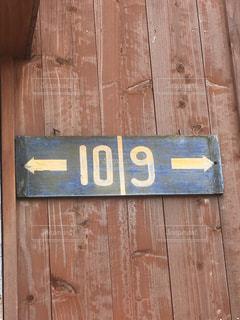 レトロな看板 - No.824815