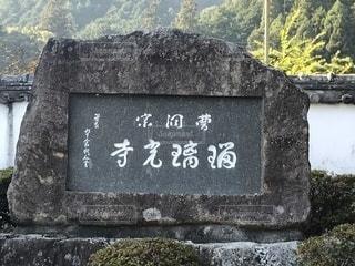 国宝  瑠璃光寺の写真・画像素材[847765]