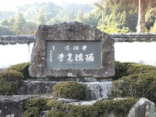 国宝  瑠璃光寺の写真・画像素材[847766]
