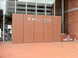 大和ミュージアムの写真・画像素材[856954]