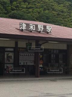 津和野駅の写真・画像素材[856960]