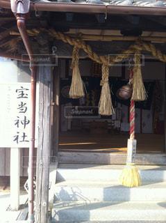 宝当神社の写真・画像素材[856962]