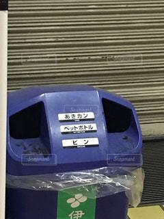 自販機の横のゴミ箱の写真・画像素材[829561]