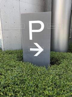 駐車場案内の写真・画像素材[829639]