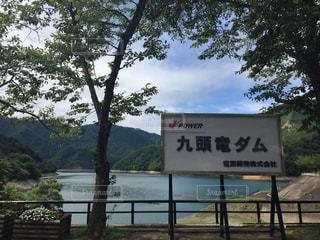 九頭竜ダムの写真・画像素材[1716446]
