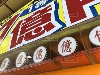 宝くじの写真・画像素材[2240892]
