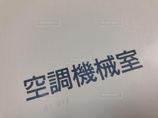 ロゴをクローズアップするの写真・画像素材[2768997]