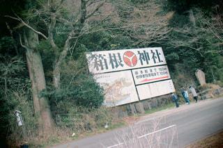 道の端にサインの写真・画像素材[1859433]