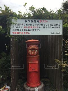 レトロな赤ポスト(永久保存用)の写真・画像素材[867213]
