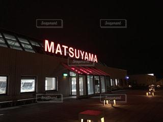 夜の松山空港のネオンサインの写真・画像素材[867367]